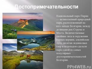 Достопримечательности Национальный парк Пирин — великолепный природный парк, рас