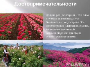 Достопримечательности Долина роз (Болгария) – это одно из самых знаменитых мест