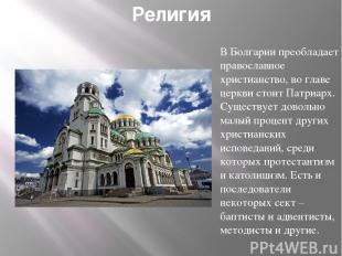 Религия В Болгарии преобладает православное христианство, во главе церкви стоит