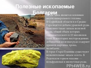 Полезные ископаемые Болгарии Уголь здесь является основным видом минерального то