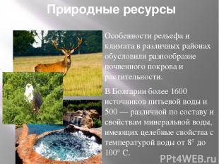 Природные ресурсы Особенности рельефа и климата в различных районах обусловили р