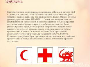 Эмблема Дипломатическая конференция, проходившая в Женеве в августе 1864 г., при