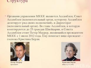 Структура Органами управления МККК являются Ассамблея, Совет Ассамблеи (вспомога