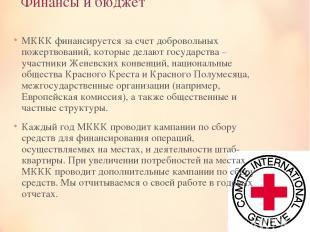 Финансы и бюджет MККК финансируется за счет добровольных пожертвований, которые