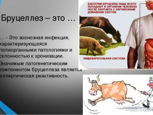 Бруцеллез – это … … - Это зоонозная инфекция, характеризующаяся полиорганными па