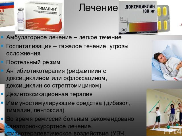 Лечение Амбулаторное лечение – легкое течение Госпитализация – тяжелое течение, угрозы осложнения Постельный режим Антибиотикотерапия (рифампиин с доксициклином или офлоксацином, доксициклин со стрептомицином) Дезинтоксикационная терапия Иммуностиму…