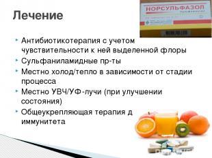 Антибиотикотерапия с учетом чувствительности к ней выделенной флоры Сульфанилами