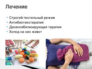 Строгий постельный режим Антибиотикотерапия Десенсибилизирующая терапия Холод на