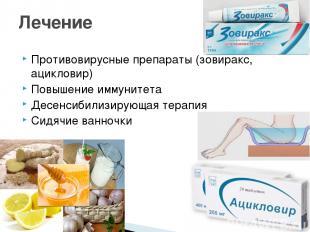 Противовирусные препараты (зовиракс, ацикловир) Повышение иммунитета Десенсибили