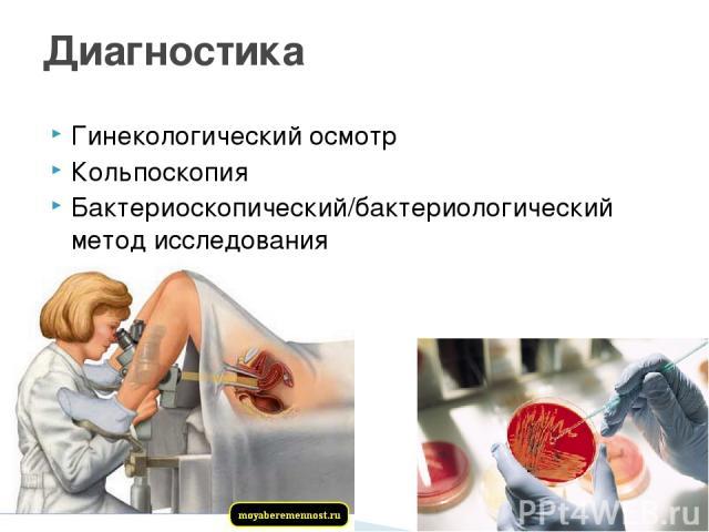Гинекологический осмотр Кольпоскопия Бактериоскопический/бактериологический метод исследования Диагностика