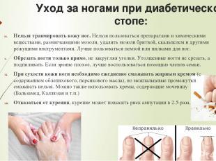 Уход за ногами при диабетической стопе: Нельзя травмировать кожу ног. Нельзя пол