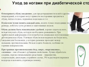Уход за ногами при диабетической стопе: Осматривать обувь ежедневно, для предотв