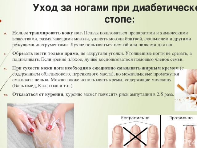 Уход за ногами при диабетической стопе: Нельзя травмировать кожу ног. Нельзя пользоваться препаратами и химическими веществами, размягчающими мозоли, удалять мозоли бритвой, скальпелем и другими режущими инструментами. Лучше пользоваться пемзой или …