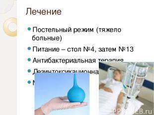 Лечение Постельный режим (тяжело больные) Питание – стол №4, затем №13 Антибакте