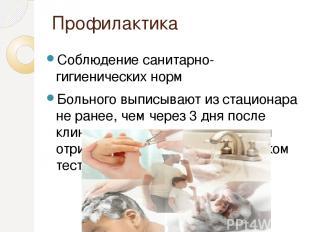 Профилактика Соблюдение санитарно-гигиенических норм Больного выписывают из стац