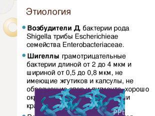 Этиология Возбудители Д. бактерии рода Shigella трибы Escherichieae семейства En