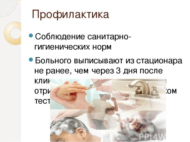 Профилактика Соблюдение санитарно-гигиенических норм Больного выписывают из стационара не ранее, чем через 3 дня после клинического выздоровления при отрицательном бактериологическом тесте