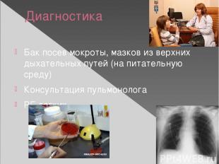 Диагностика Бак посев мокроты, мазков из верхних дыхательных путей (на питательн
