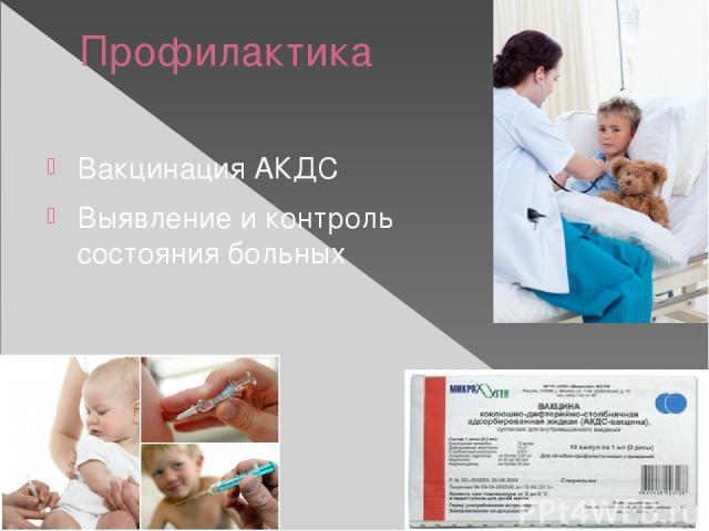 Профилактика Вакцинация АКДС Выявление и контроль состояния больных