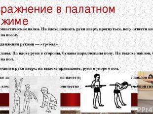 Упражнение в палатном режиме ИП — стоя: В руках гимнастическая палка. На вдохе п
