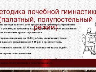 Методика лечебной гимнастики (палатный, полупостельный режим) С 5 по 7 день ип с