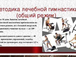 Методика лечебной гимнастики (общий режим) С 7 по 10 день Занятия лечебной гимна