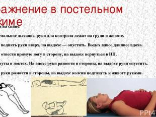 Упражнение в постельном режиме ИП — лежа на спине: Диафрагмальное дыхание, руки