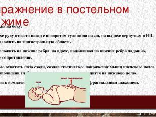 Упражнение в постельном режиме ИП — лежа на боку: На вдохе руку отвести назад с