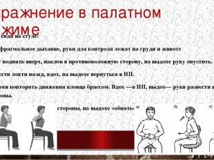 Упражнение в палатном режиме ИП — сидя на стуле: Диафрагмальное дыхание, руки дл
