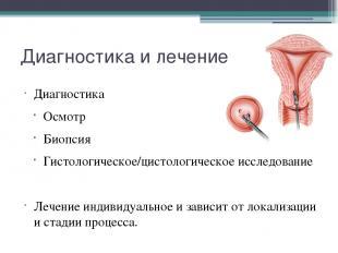 Диагностика и лечение Диагностика Осмотр Биопсия Гистологическое/цистологическое