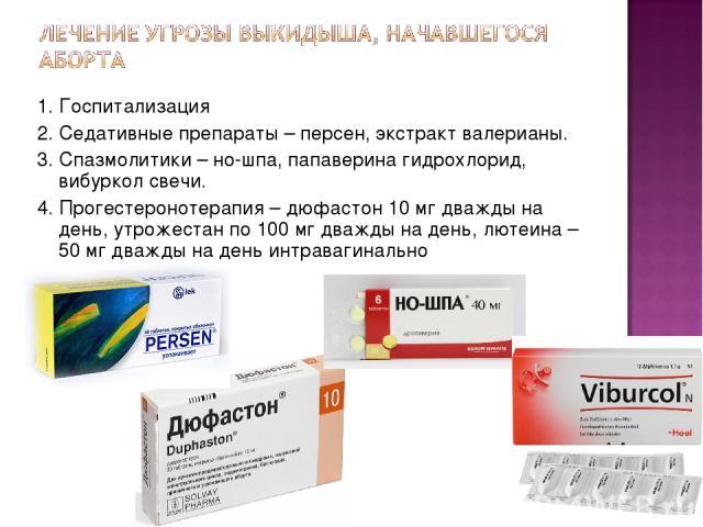 1. Госпитализация 2. Седативные препараты – персен, экстракт валерианы. 3. Спазмолитики – но-шпа, папаверина гидрохлорид, вибуркол свечи. 4. Прогестеронотерапия – дюфастон 10 мг дважды на день, утрожестан по 100 мг дважды на день, лютеина – 50 мг дв…