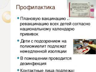 Профилактика Плановую вакцинацию и ревакцинацию всех детей согласно национальном