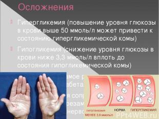 Осложнения Гипергликемия (повышение уровня глюкозы в крови выше 50 ммоль/л может