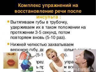Комплекс упражнений на восстановление речи после инсульта: Вытягиваем губы в т