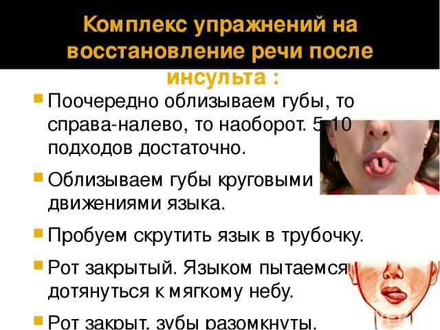 Комплекс упражнений на восстановление речи после инсульта: Поочередно облизываем губы, то справа-налево, то наоборот. 5-10 подходов достаточно. Облизываем губы круговыми движениями языка. Пробуем скрутить язык в трубочку. Рот закрытый. Языком пыта…