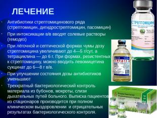 ЛЕЧЕНИЕ Антибиотики стрептомицинового ряда (стрептомицин, дигидрострептомицин, п