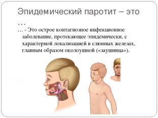 Эпидемический паротит – это … … - Это острое контагиозное инфекционное заболеван