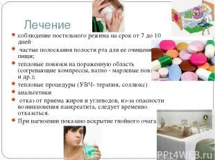 Лечение соблюдение постельного режима на срок от 7 до 10 дней частые полоскания