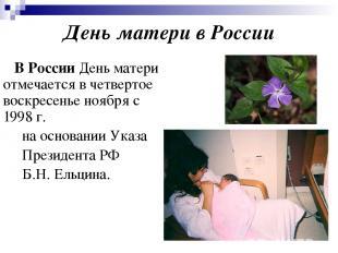 День матери в России В России День матери отмечается в четвертое воскресенье ноя