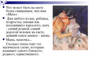 Что может быть на свете более священным, чем имя «Мать» Для любого из нас, ребен