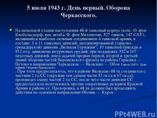 5 июля 1943г. День первый. Оборона Черкасского. На начальной стадии наступления