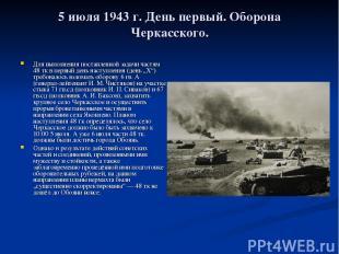5 июля 1943г. День первый. Оборона Черкасского. Для выполнения поставленной зад