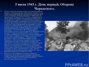 5 июля 1943г. День первый. Оборона Черкасского. Также на темпе наступления корп