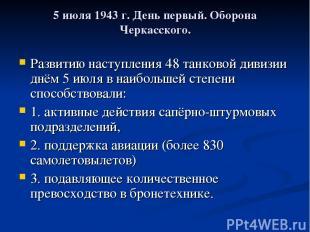5 июля 1943г. День первый. Оборона Черкасского. Развитию наступления 48 танково