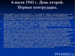 6 июля 1943г. День второй. Первые контрудары. Однако, правый сосед 2 танкового