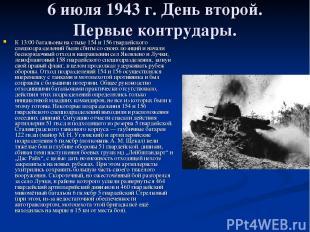 6 июля 1943г. День второй. Первые контрудары. К 13:00 батальоны на стыке 154 и