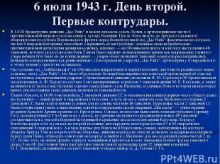 """6 июля 1943г. День второй. Первые контрудары. В 14:20 бронегруппа дивизии """"Дас"""