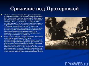 Сражение под Прохоровкой 12 июля в районе станции Прохоровки произошёл один из к