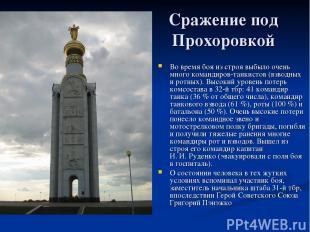 Сражение под Прохоровкой Во время боя из строя выбыло очень много командиров-тан
