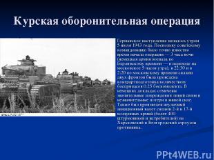 Курская оборонительная операция Германское наступление началось утром 5 июля 194
